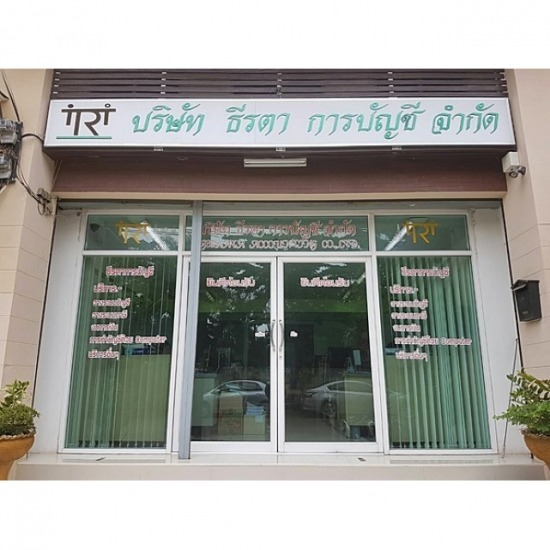 Theerata Accounting CO.,LTD. - Nakhon Nayok Accounting Office - รับทำบัญชี นครนายก